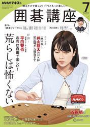 NHK 囲碁講座2020年7月号【リフロー版】