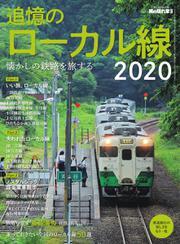 男の隠れ家特別編集 (懐かしの鉄路を旅する 追憶のローカル線2020)