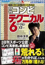 日刊コンピ テクニカル6 バージョンα