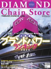ダイヤモンド・チェーンストア  (2020年6/15号)