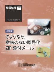 情報処理2020年7月号別刷「《小特集》さようなら,意味のない暗号化ZIP添付メール」 (2020/06/15)