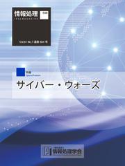 情報処理2020年7月号別刷「《特集》サイバー・ウォーズ」 (2020/06/15)