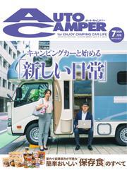 AutoCamper(オートキャンパー) (2020年7月号)