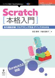 Scratch本格入門 命令機能詳細・プログラミング作法・デバッグがわかる