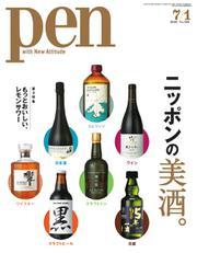 Pen(ペン) (2020年7/1号)