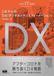 未来IT図解 これからのDX デジタルトランスフォーメーション