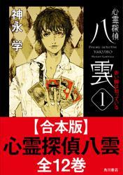 【合本版】心霊探偵八雲 全12巻