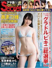 アサ芸 Secret!(アサ芸 シークレット) (64)