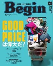 Begin(ビギン) (2020年8月号)