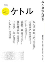 ケトル (Vol.54)