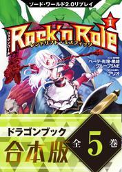 【合本版】ソード・ワールド2.0リプレイ Rock 'n Role
