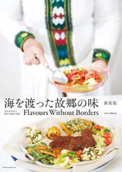 海を渡った故郷の味 新装版 Flavours Without Borders new edition【電子版】