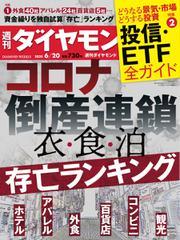 週刊ダイヤモンド (2020年6/20号)