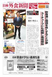 日本外食新聞 (2020/6/15号)