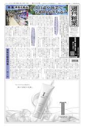 週刊粧業 (第3208号)