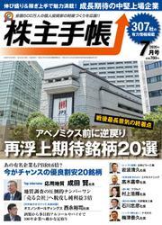 株主手帳 (2020年7月号)