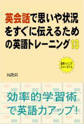 英会話で思いや状況をすぐに伝えるための英語トレーニング(13)