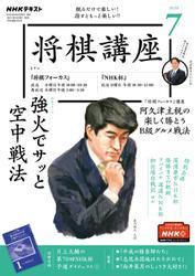 NHK 将棋講座 (2020年7月号)