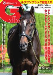 週刊Gallop(ギャロップ) (2020年6月21日号)