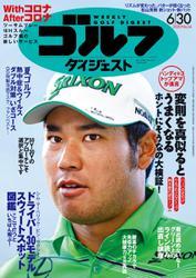 週刊ゴルフダイジェスト (2020/6/30号)