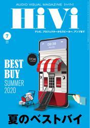 HiVi(ハイヴィ) (2020年7月号)