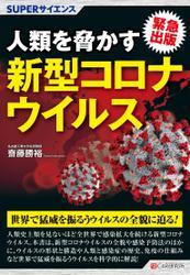 SUPERサイエンス 人類を脅かす新型コロナウイルス