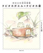 ゆるふわ昆虫図鑑 タピオカガエルのタピオカ屋