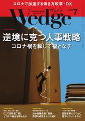 WEDGE(ウェッジ) (2020年7月号)