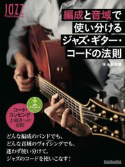 編成と音域で使い分けるジャズ・ギター・コードの法則