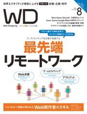 Web Designing(ウェブデザイニング) (2020年8月号)