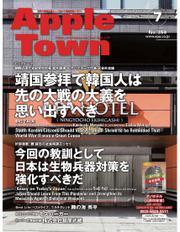 Apple Town No.359(2020年7月号)