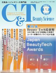 C&T(シーアンドティー) (No.184号)