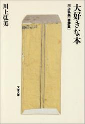 川上弘美書評集 大好きな本