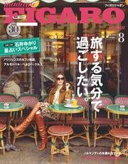 フィガロジャポン(madame FIGARO japon) (2020年8月号)