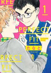 【試し読み増量版】PERFECT FIT