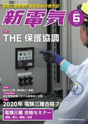 新電気 (2020年6月号)