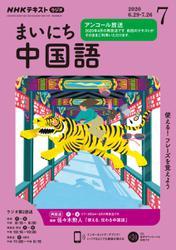 NHKラジオ まいにち中国語 (2020年7月号)