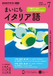 NHKラジオ まいにちイタリア語 (2020年7月号)