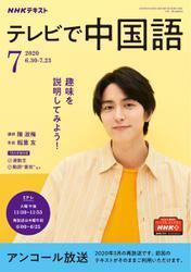 NHKテレビ テレビで中国語 (2020年7月号)