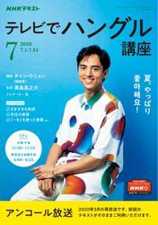NHKテレビ テレビでハングル講座 (2020年7月号)
