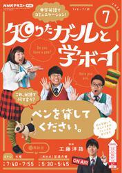 NHKテレビ 知りたガールと学ボーイ (2020年7月号)