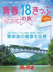 旅と鉄道 増刊 (2020年7月号)