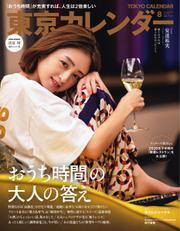東京カレンダー (2020年8月号)