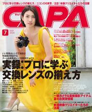 CAPA(キャパ) (2020年7月号)