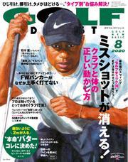 ゴルフダイジェスト (2020年8月号)