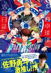 FAKE MOTION -卓球の王将- エビ高卓球部活動日誌