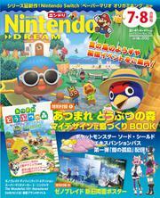 Nintendo DREAM(ニンテンドードリーム) (2020年7・8月合併号)