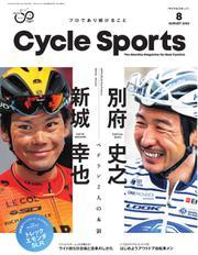 Cycle Sports(サイクルスポーツ) (2020年8月号)