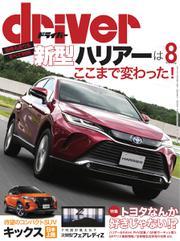 driver(ドライバー) (2020年8月号)