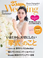 25ans Wedding ヴァンサンカンウエディング (2020 Summer)